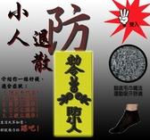Amiss獨家!!開運㊣防小人止滑棉襪-氣墊款船襪(3雙入;2色)【B805-2】