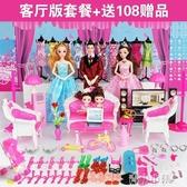 芭比洋娃娃套裝禮盒女孩公主大禮盒別墅城堡兒童換裝衣服超大玩具YYJ 青山小鋪