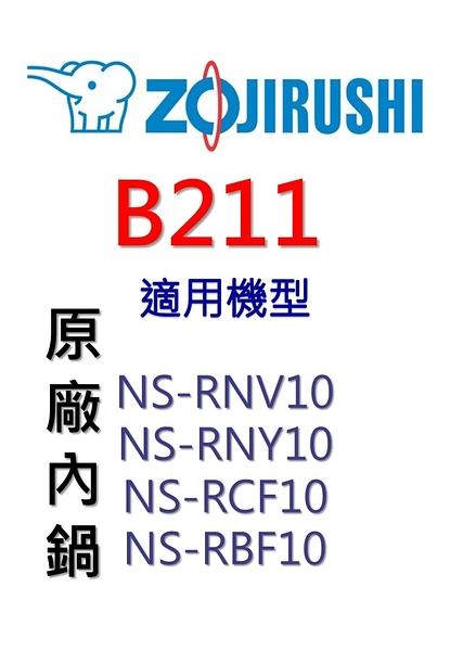 【原廠公司貨】象印 B211 原廠原裝10人份內鍋。可用機型:NS-RNV10/NS-RNY10/NS-RCF10/NS-RBF10