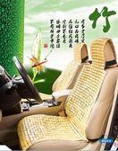 汽車坐墊汽車竹片坐墊夏季涼席夏天竹子麻將涼墊單個座墊轎車面包貨車通用