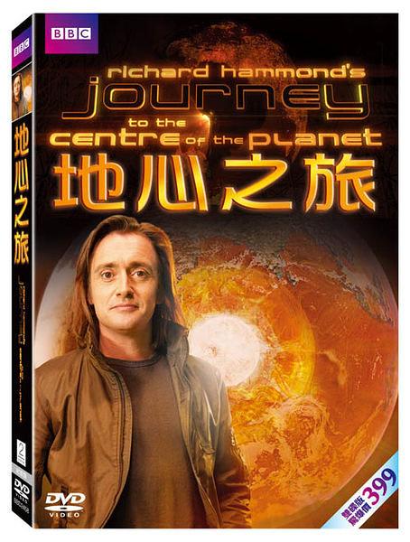地心之旅 DVD Journey To The Centre Of The Planet 深海生物 冰島探險 大地震 (
