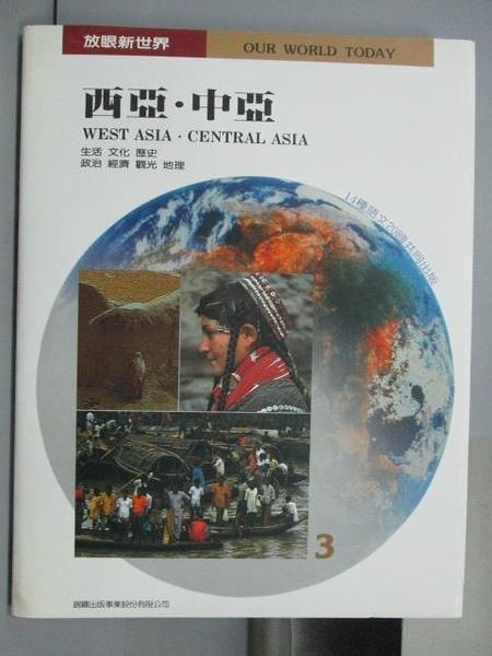 【書寶二手書T8/地理_PBG】西亞中亞_放眼新世界3_附殼_1996年