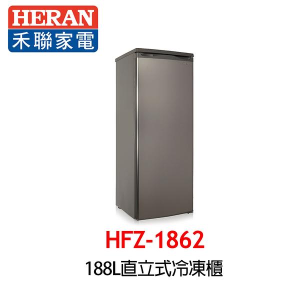 (預購)【HERAN 禾聯】188公升 直立式冷凍櫃 HFZ-1862