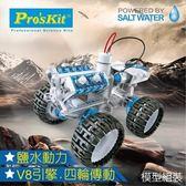 又敗家@台灣製造Pro'skit寶工科學玩具鹽水燃料電池動力引擎越野車GE-752環保無毒