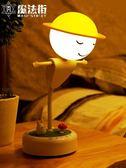 稻草人小夜燈床頭燈臥室插電喂奶燈創意臺燈 魔法街