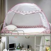 免安裝學生蚊帳上下鋪宿舍寢室0.9m/1米單人床用蒙古包90厘米帳子YYP 町目家
