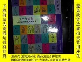 二手書博民逛書店operations罕見and supply chain man