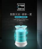 紅心滅蚊燈家用室內一掃光插電式驅蚊器防蚊滅蚊神器捕蚊子全自動