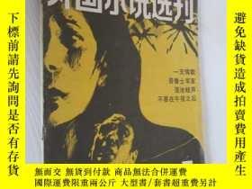 二手書博民逛書店外國小說選刊罕見1986年第8期Y19945