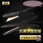 捲髮棒 陶瓷夾板離子燙直髮器蓬鬆玉米須大小燙波浪墊髮根電夾板不傷髮 2色