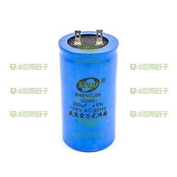 ◤大洋國際電子◢ CD60AC 啟動電容 350uF/450v (圓+PIN) 0654-350