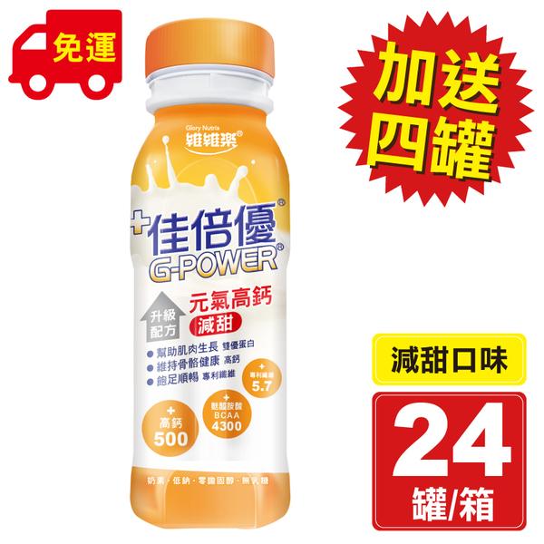 佳倍優 元氣高鈣配方 (減甜口味) 24罐加送4罐 專品藥局【2011864】