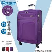 Verage 維麗杰 行李箱 28吋 二代風格流線系列 旅行箱 349-8628 得意時袋