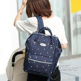 媽媽包後背包多功能大容量媽媽包母嬰包外出包正韓時尚 交換禮物