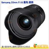 Samyang 20mm F1.8 廣角 鏡頭 公司貨 Sony E MFT Fuji-X Canon M F1.8光圈 廣角94.8° 非球面鏡片 圓形光圈