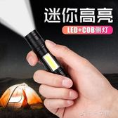強光可充電手電筒超亮遠射迷你超小led防水家用戶外消費滿一千現折一百