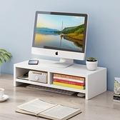 電腦增高架 臺式電腦增高架辦公桌面收納置物架顯示器抬高架底座支架YYJ【快速出貨】