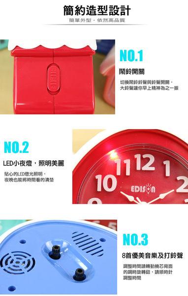 愛迪生 4吋LED夜燈超靜音房子立體數字鬧鐘