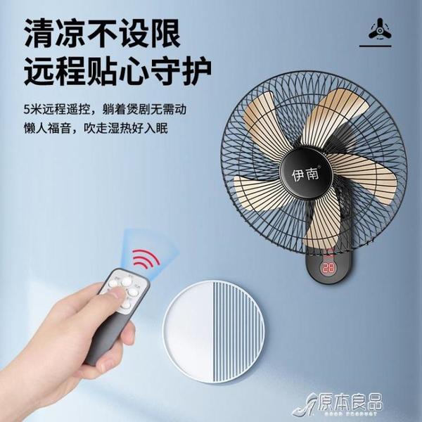 工業風扇 電風扇壁扇掛壁式家用壁掛式工業搖頭商業16寸掛式扇【快速出貨】