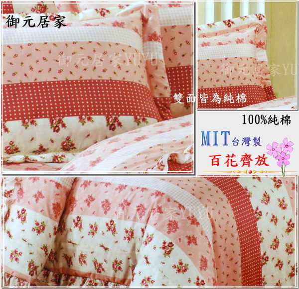 5尺/6尺 均一價  五件式床罩組【百花齊放】御元居家˙MIT
