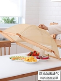快速出貨 飯菜罩子桌蓋菜罩可折疊餐桌罩剩菜食物罩菜蓋子大號家用遮菜蓋傘YJT 【全館免運】