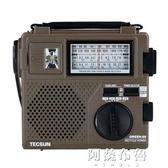 收音機 Tecsun/德生 GR-88全頻收音機新款老年人全波段收音機老人便攜式 雙11