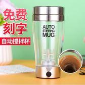 創意禮物新款智能自動攪拌杯懶人咖啡杯電動蛋白粉石斛五谷粉杯子-新年聚優惠