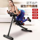 【新年鉅惠】健腹器懶人收腹機腹部運動健身器材家用鍛煉腹肌訓練瘦腰器美腰機