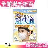 日本 超快適口罩最新款 阻隔飛沫99% 3-6歲幼童專用 3枚入 Unicharm【小福部屋】