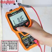 華誼PM8248S全自動數字萬用表萬能表無需換檔智慧防燒高精度家用全館免運 維多原創