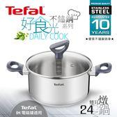 【Tefal 法國特福】好食光不鏽鋼系列24CM燉鍋( 加蓋)