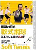 進擊の網球 軟式網球基本打法與戰術200招