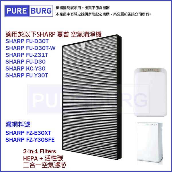 HEPA含活性碳濾網適用SHARP夏普FU-D30T FU-D30T-W FU-Z31T KC-Y30 FU-Y30T-W空氣清淨機