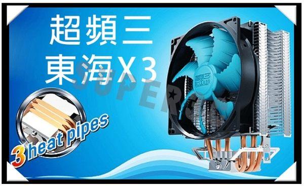 新竹【超人3C】超頻三 東海 X3 熱導管 AMD INTEL PWM CUP散熱器 處理器 775 1150 1155