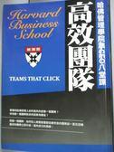 ~書寶 書T7 /財經企管_HHE ~高效團隊_ 劉煚祥