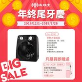 【買就送】尚朋堂即熱式電暖器SH-3330