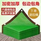 綠色遮陽網防曬網加密加厚遮陰網庭院陽臺植物玻璃房隔熱網遮光網 【4·4超級品牌日】