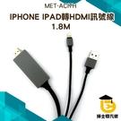 博士特汽修 iPhone轉HDMI 視頻轉換線 iPhone HDMI 轉接線 轉接電視 ios手機轉電視 ACITH