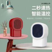 暖風機 迷你桌面暖風機速熱小型功率宿舍電取暖器暖扇家用靜音節能小太陽 薇薇