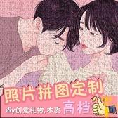 訂製木質520片拼圖DIY相照片情侶送女生男生日禮物【雲木雜貨】