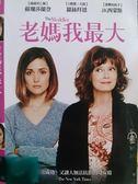 影音專賣店-Y72-035-正版DVD-電影【老媽我最大】-蘇珊莎蘭登 蘿絲拜恩 JK西蒙斯