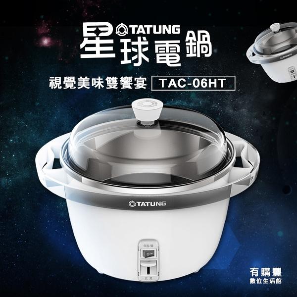 【有購豐】TATUNG 大同 6人份多功能星球電鍋 (TAC-06HT)