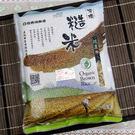 【台灣尚讚愛購購】恆春鎮農會-瑯嶠有機糙米1.5kg