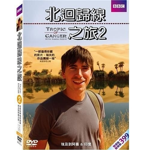北迴歸線之旅DVD(02) Tropic of Cancer 2 旅行北半球邊境的熱帶地區共通過18個國家 (購潮8)