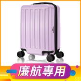 行李箱旅行箱 法國奧莉薇閣18吋可加大PC硬殼 Princess