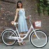 男女式自行車通勤單車城市復古代步輕便成人公主學生淑女車 NMS 樂活生活館
