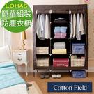 棉花田【簡約】簡易組裝時尚防塵衣櫥-3色...