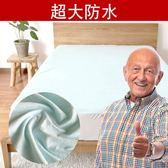 新品促銷隔尿墊防水可洗超大號成人老年人尿不濕護理床墊床單床笠純棉透氣