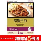【馬偕醫院】咖哩牛肉調理包(240g/包)