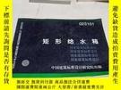 二手書博民逛書店罕見矩形給水箱Y237289 國家建工總局東北建築設計設 出版2005